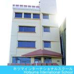 Hotsuma International School