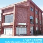Tochinoki Japanese Language School