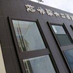 Matsumoto International Japanese Language School